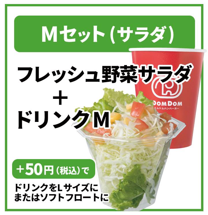 Mセット(サラダ)