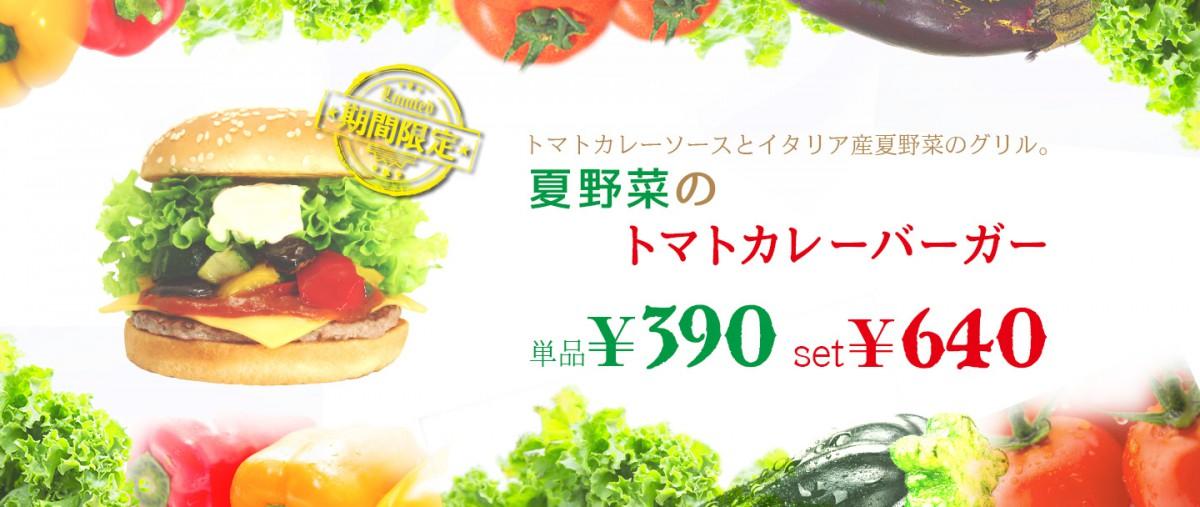 トマトカレーソースとイタリア産夏野菜のグリル。夏野菜のトマトカレーバーガー
