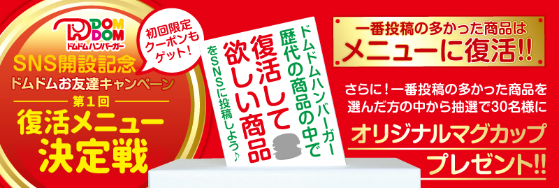 ☆SNS開設記念☆「復活メニュー決定戦」開催!