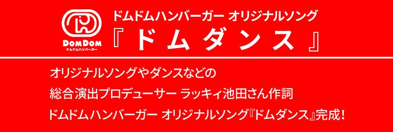 ドムドムハンバーガー オリジナルソング『ドムダンス』完成
