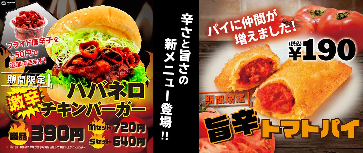 期間限定☆激辛ハバネロバーガー・旨辛トマトパイ