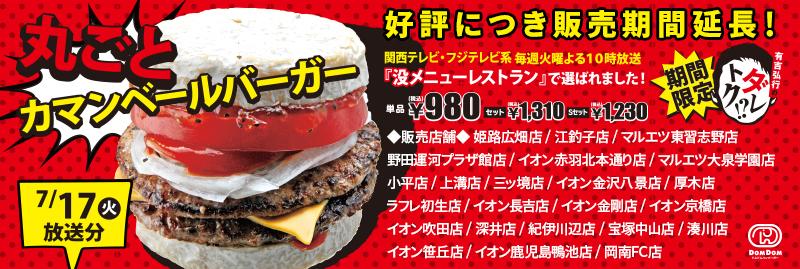 「有吉弘行のダレトク!?」で選ばれた 『丸ごとカマンベールバーガー』 7月18日より期間限定販売開始