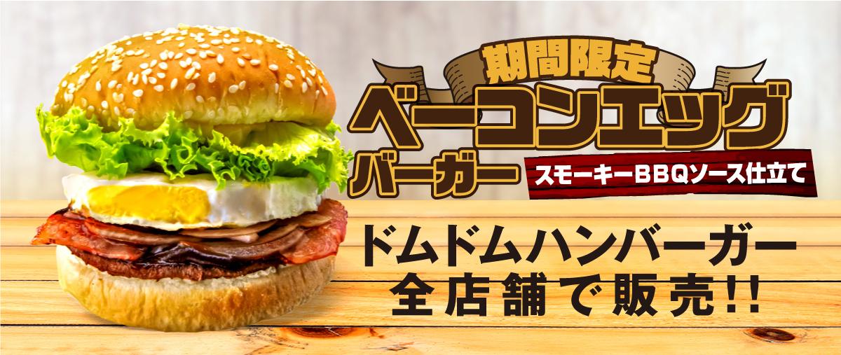 ■販売開始!ベーコンエッグバーガー