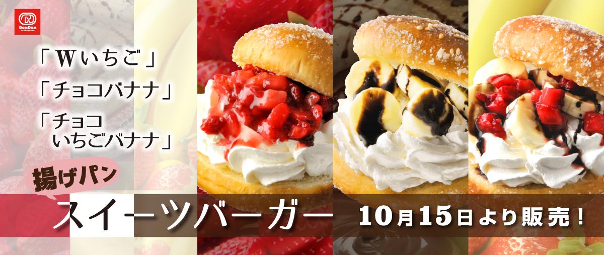 ■10月15日(月)販売開始!揚げパン!スイーツバーガーtop