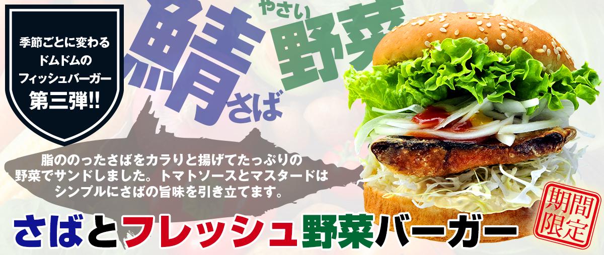 『さばとフレッシュ野菜バーガー』発売開始!!