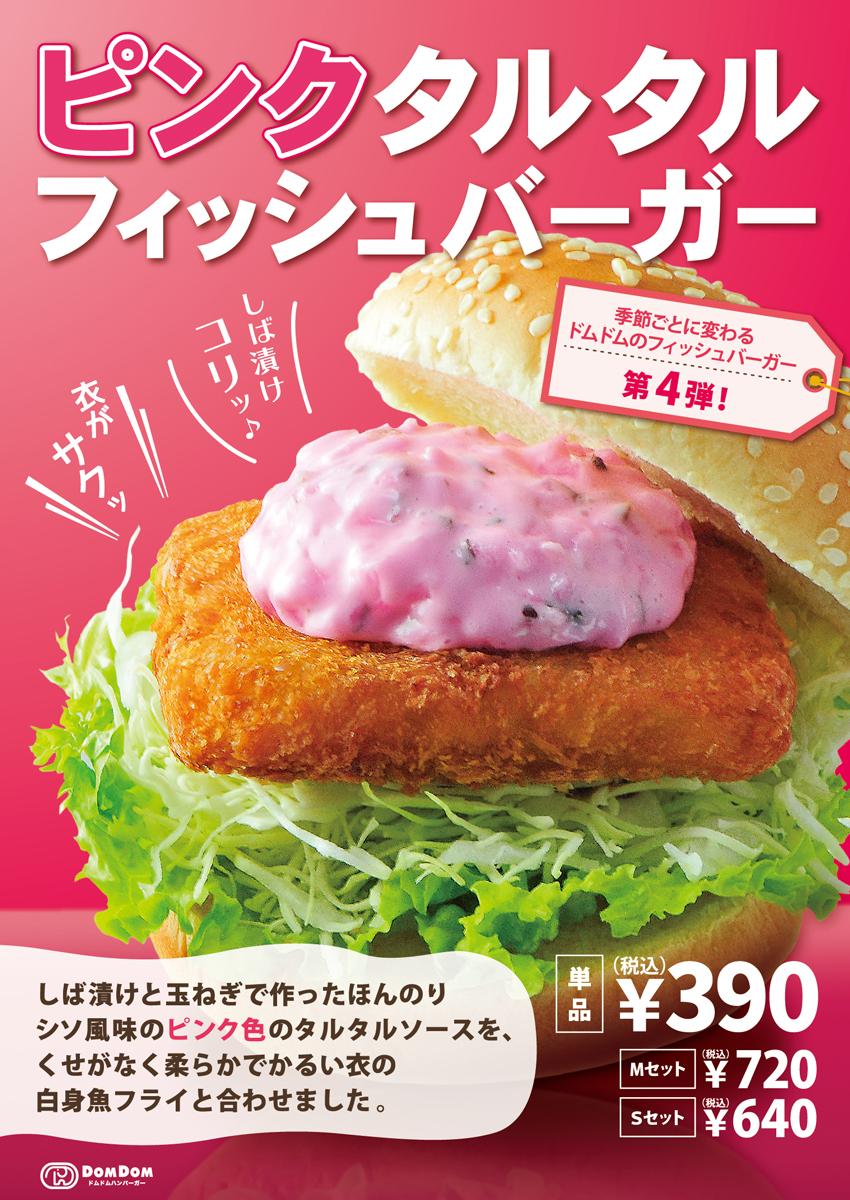 https://domdomhamburger.com/wp/wp-content/uploads/2019/03/pink_flyer.jpg