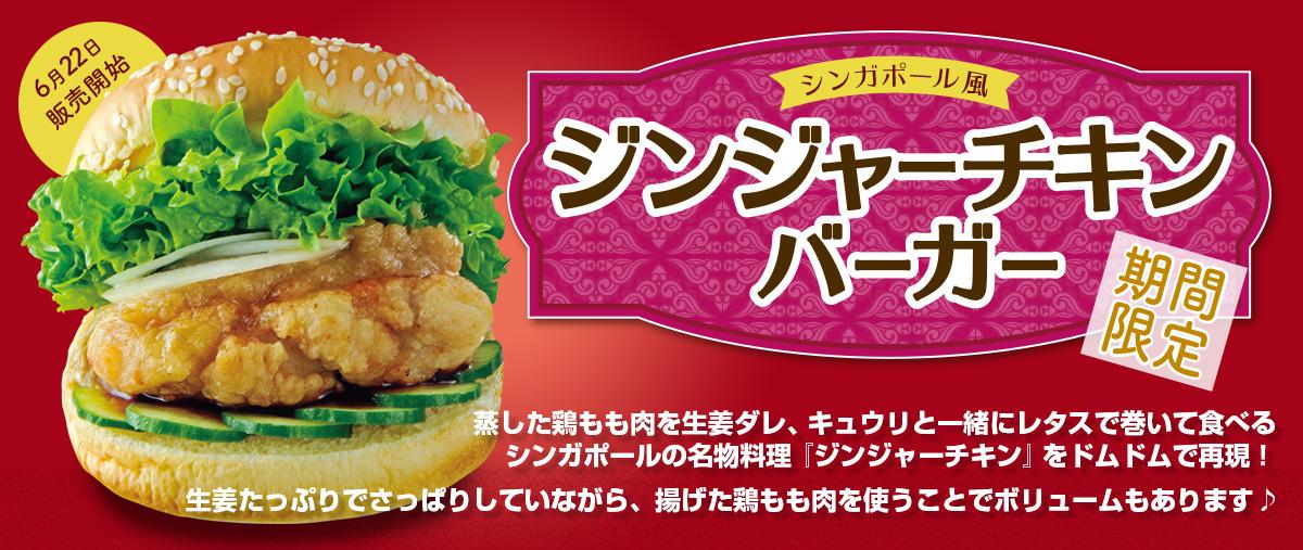 シンガポール風 ジンジャーチキンバーガー