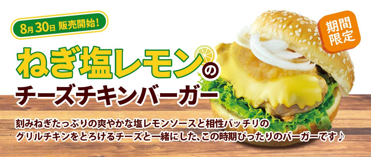 ねぎ塩レモンのチーズチキンバーガー