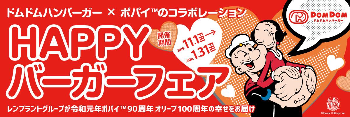 ドムドムハンバーガー × ポパイのコラボレーション HAPPYバーガーフェア開催