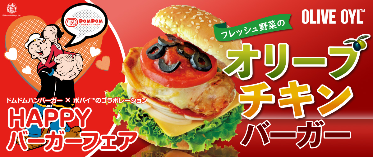 フレッシュ野菜のオリーブチキンバーガー