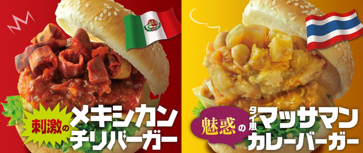 刺激のメキシカンチリバーガー&魅惑のタイ風マッサマンカレーバーガー