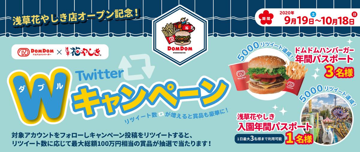 ドムドム×浅草花やしき★Twitterダブルキャンペーン!