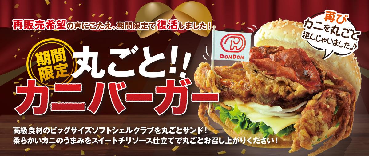 丸ごと!!カニバーガーが再販売!