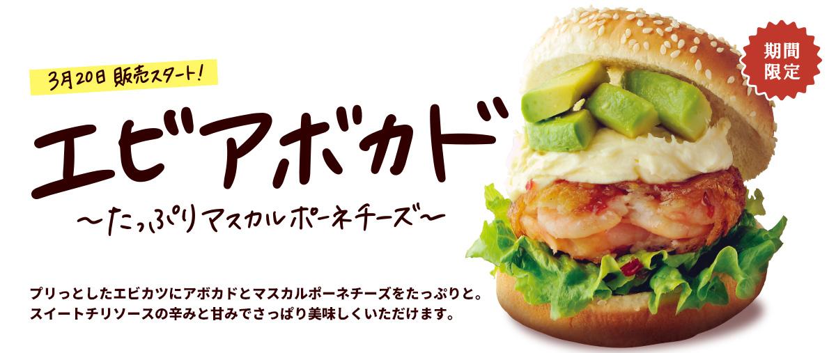 エビアボカド ~たっぷりマスカルポーネチーズ~