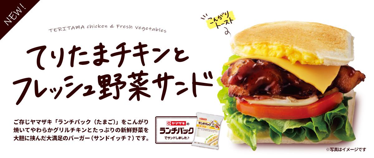 てりたまチキンとフレッシュ野菜サンド
