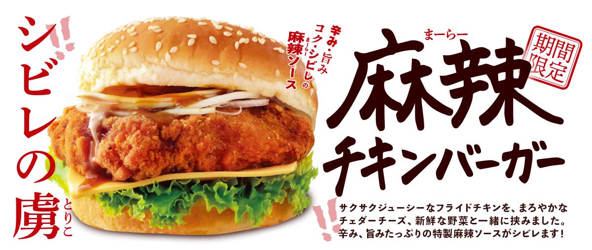 麻辣チキンバーガー